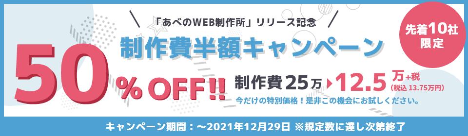 制作費割引キャンペーン 5万円OFF